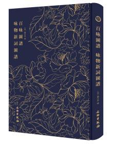 奎文萃珍:百咏图谱 咏物新词图谱   文物出版社