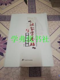 汉字学基础与字理教学法