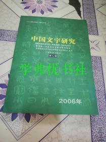 中国文字研究(第七辑)【2006年】