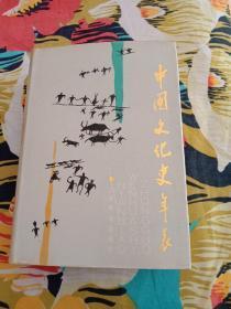 中国文化史年表