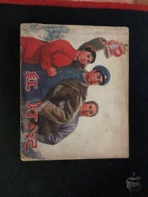 红灯记 1971年版 连环画