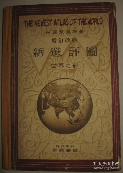 1934年《新选详图 世界之部》 含支那本部 满洲国  扬子江流域 成都 广东 厦门 汉口 武昌 汉阳 上海等