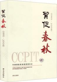 贸促春秋(1995-2008)