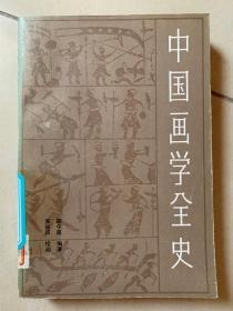 中国画学全史