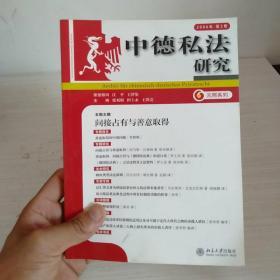 中德私法研究(2006·第2卷)