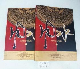 中国古代风水的理论与实践——对中国古代风水的在认识(上下2册全) 正版书籍现货