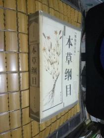 本草纲目(精编图文本)