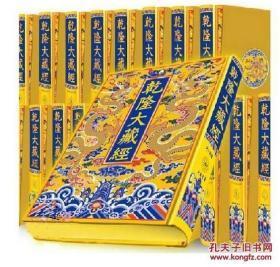 乾隆大藏经豪华典藏版(全168册)