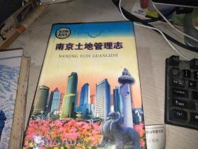 南京土地管理志 精装