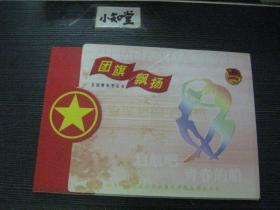 团旗飘扬:五四青年节纪念 邮册