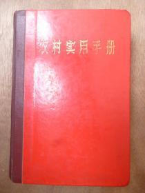 农村实用手册:农村版