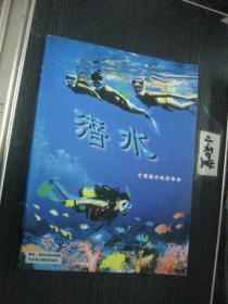 潜水 中国潜水运动协会