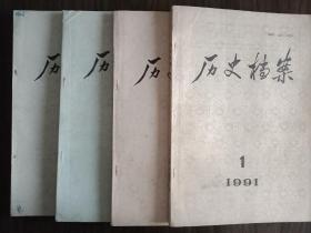 历史档案1991年1-4期四本合售(季刊)