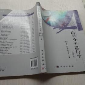医学分子遗传学(第4版)/研究生创新教育系列丛书