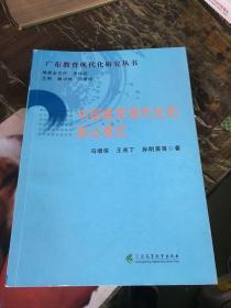 中国教育现代化的南山模式/广东教育现代化研究丛书