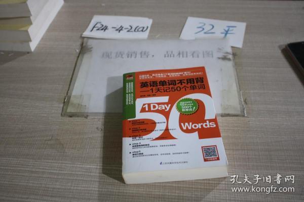 英语单词不用背 1天记50个单词