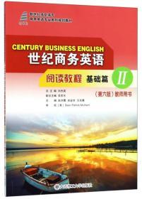 世纪商务英语 阅读教程  基础篇2 第六版 教师用书