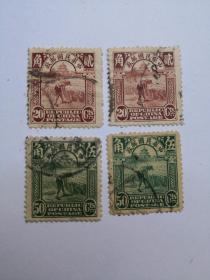 民国邮票4枚