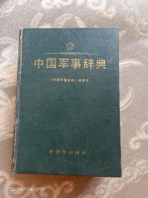 《中国军事辞典》(中国军事辞典编篡组 编,解放军出版社1990年一版一印)