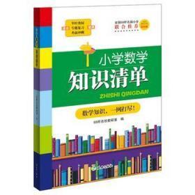 正版全新 小学数学知识清单