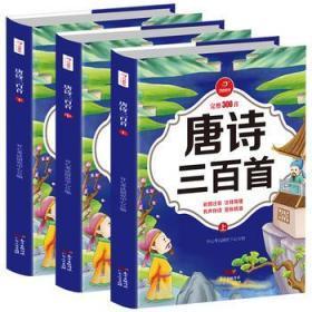 唐诗三百首(上中下三册)有声完整版 彩图注音  儿童启蒙读物 开心教育