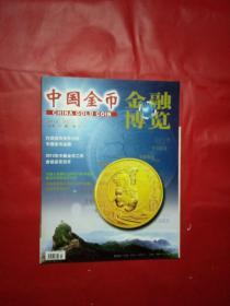 中国金币金融博览2012年01增刊(总第23期)