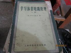 半导体管电路原理(上册)