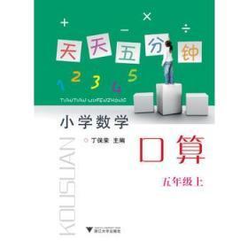 天天五分钟·小学数学:口算(5年级·上)