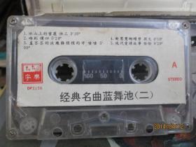 老磁带:经典名曲蓝舞池(二)(冰山上的雪莲,吻别等)