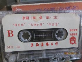 老磁带:京剧《群·借·华》(三)(横槊赋诗,壮别等)