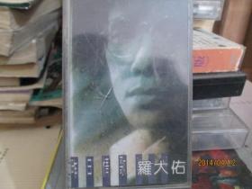 老磁带:罗大佑昨日情歌(思念,旅程等)