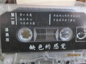 老磁带:潘美辰缺色的感觉(第一点爱,轻扣我心等)