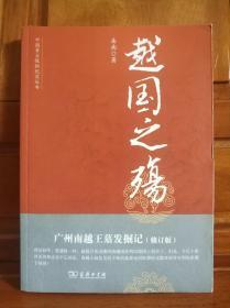 越国之殇广州南越王墓发掘记 (修订版)