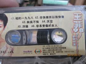 老磁带:王菲98新歌精选(相约一九九八,你快乐所以我快乐等)