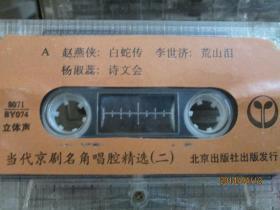 老磁带:当代京剧名角唱腔精选二(赵燕侠白蛇传,李世济荒山泪等)