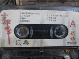 老磁带:郭峰经典(你已把我的心全带走,一生为爱等)