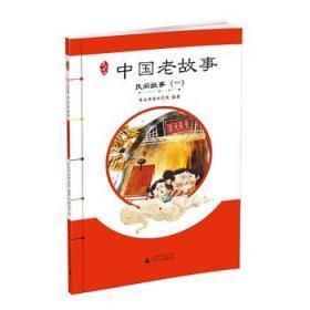 正版现货全新 亲近母语 中国老故事 民间故事(一)