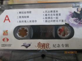 老磁带:邓丽君纪念专辑(娜奴娃情歌,南海姑娘等)