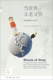 新知文库92·当世界又老又穷:全球老龄化大冲击