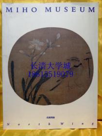 【贝聿铭设计】MIHO MUSEUM 日本美秀美术馆(美秀博物馆)北馆图录【日文】