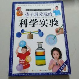孩子最爱玩的科学实验