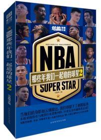 NBA:那些年我们一起追的球星2