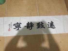 浙江诸暨知名书法家 周宝泉.〔横幅〕