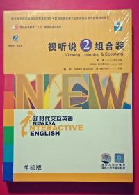 新时代交互英语---视听说(2)组合装(单机版)全新未开封