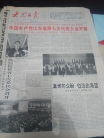 大众日报--1998年11月11日刊有中国共产党山东省第七次代表大会开幕