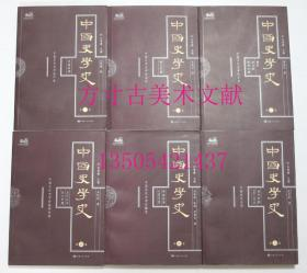 中国史学史  第一卷 第二卷 第三卷 第四卷 第五卷 第六卷 6册全 近全新私藏无章