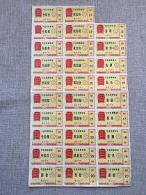 1971年平定县购物证29枚版票(文革语录票、稀少品种)