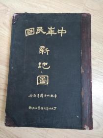 民国二十三年四月出版《中华民国新地图》(申报六十周年纪念)全一册【精装本】