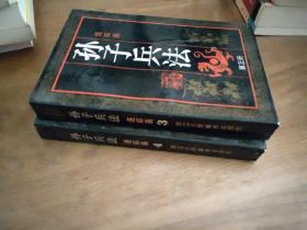 孙子兵法 连环画 第三册+第四册