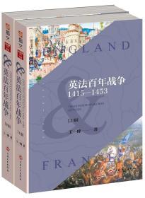 英法百年战争:1415—1453(上下册)